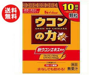 【送料無料】ハウスウェルネス ウコンの力 顆粒 (1.5g×10本)×30個入 ※北海道・沖縄・離島は別途送料が必要。