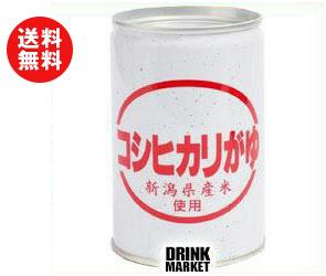 送料無料 【2ケースセット】ヒカリ食品 コシヒカリがゆ 280g缶×24個入×(2ケース) ※北海道・沖縄・離島は別途送料が必要。