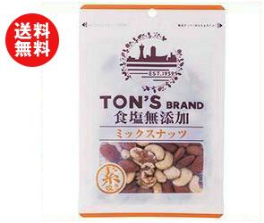 【送料無料】【2ケースセット】東洋ナッツ食品 トン 食塩無添加 ミックスナッツ 85g×10袋入×(2ケース) ※北海道・沖縄・離島は別途送料が必要。