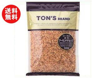 【送料無料】【2ケースセット】東洋ナッツ食品 トン アーモンドチョップ 500g×10袋入×(2ケース) ※北海道・沖縄・離島は別途送料が必要。