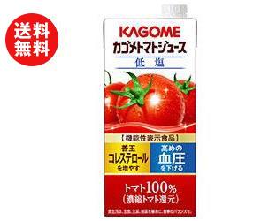 【送料無料】【2ケースセット】カゴメ トマトジュース 低塩 (濃縮トマト還元) 【機能性表示食品】 1L紙パック×12(6×2)本入×(2ケース) ※北海道・沖縄・離島は別途送料が必要。