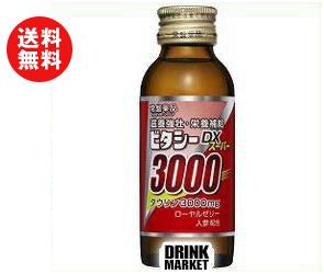 【送料無料】常盤薬品 ビタシーDXスーパー3000 100ml瓶×50本入 ※北海道・沖縄・離島は別途送料が必要。