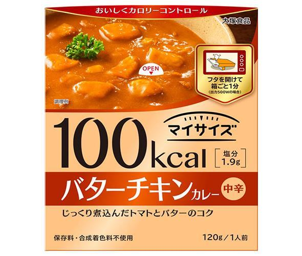 【送料無料】【2ケースセット】大塚食品 マイサイズ バターチキンカレー 120g×30個入×(2ケース) ※北海道・沖縄・離島は別途送料が必要。