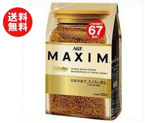 【送料無料】【2ケースセット】AGF マキシム 135g袋×12袋入×(2ケース) ※北海道・沖縄・離島は別途送料が必要。