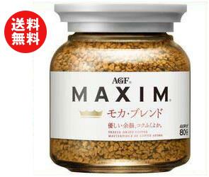 【送料無料】AGF マキシム モカ・ブレンド 80g瓶×24本入 ※北海道・沖縄・離島は別途送料が必要。