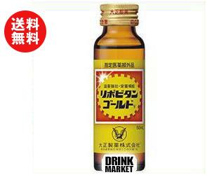 【送料無料】大正製薬 リポビタンゴールドV 50ml瓶×60本入 ※北海道・沖縄・離島は別途送料が必要。