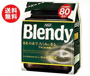 【送料無料】【2ケースセット】AGF ブレンディ 160g袋×12袋入×(2ケース) ※北海道・沖縄・離島は別途送料が必要。