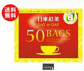 【送料無料】三井農林 日東紅茶 DAY&DAY(デイ&デイ) 1.8g×50袋×30個入 ※北海道・沖縄・離島は別途送料が必要。