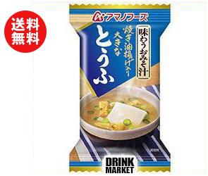 【送料無料】アマノフーズ フリーズドライ 味わうおみそ汁 とうふ 10食×6箱入 ※北海道・沖縄・離島は別途送料が必要。