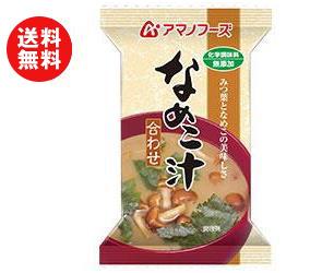 送料無料 アマノフーズ フリーズドライ 化学調味料無添加 なめこ汁(合わせ) 10食×12箱入 ※北海道・沖縄・離島は別途送料が必要。