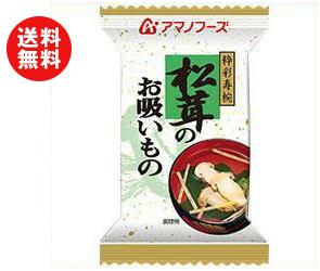 【送料無料】アマノフーズ フリーズドライ 松茸のお吸いもの 10食×6箱入 ※北海道・沖縄・離島は別途送料が必要。