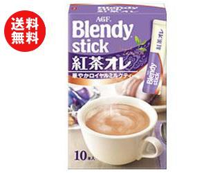 【2ケースセット】AGF ブレンディ スティック 紅茶オレ 11g×10本×24箱入×(2ケース) ※北海道・沖縄・離島は別途送料が必要。