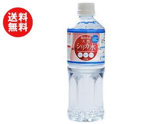 【送料無料】【2ケースセット】霧島湧水 天然シリカ水 555mlペットボトル×24本入×(2ケース) ※北海道・沖縄・離島は別途送料が必要。