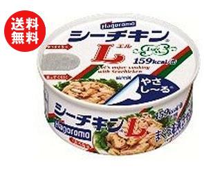 送料無料 【2ケースセット】はごろもフーズ シーチキンL (75g)缶×24個入×(2ケース) ※北海道・沖縄・離島は別途送料が必要。
