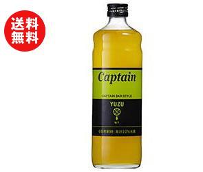 【送料無料】中村商店 キャプテン 柚子 600ml瓶×12本入 ※北海道・沖縄・離島は別途送料が必要。