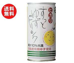 【送料無料】【2ケースセット】光食品 すっとゆずドリンク 190g缶×30本入×(2ケース) ※北海道・沖縄・離島は別途送料が必要。