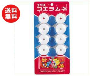 送料無料 コリス フエラムネ 8個×20個入 ※北海道・沖縄・離島は別途送料が必要。