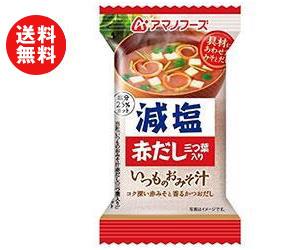 【送料無料】【2ケースセット】アマノフーズ フリーズドライ 減塩いつものおみそ汁 赤だし(三つ葉入り) 10食×6箱入×(2ケース) ※北海道・沖縄・離島は別途送料が必要。