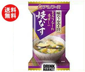 【送料無料】【2ケースセット】アマノフーズ フリーズドライ 味わうおみそ汁 焼なす 10食×6箱入×(2ケース) ※北海道・沖縄・離島は別途送料が必要。