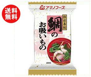 送料無料 【2ケースセット】アマノフーズ フリーズドライ 鯛のお吸いもの 10食×6箱入×(2ケース) ※北海道・沖縄・離島は別途送料が必要。