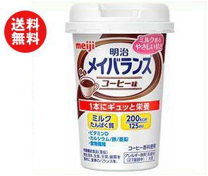 【送料無料】【2ケースセット】明治 明治メイバランスMiniカップ コーヒー味 125mlカップ×24本入×(2ケース) ※北海道・沖縄・離島は別途送料が必要。