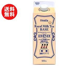 【送料無料】【2ケースセット】ホーマー 紅茶専門店用 ロイヤルミルクティー ベース(無糖) 500ml紙パック×12本入×(2ケース) ※北海道・沖縄・離島は別途送料が必要。