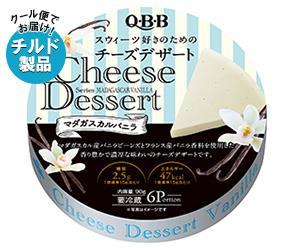 【送料無料】【2ケースセット】【チルド(冷蔵)商品】QBB チーズデザート マダガスカルバニラ6P 90g×12個入×(2ケース) ※北海道・沖縄・離島は別途送料が必要。