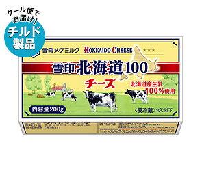 【送料無料】【2ケースセット】【チルド(冷蔵)商品】雪印メグミルク 雪印北海道100 チーズ 200g×12個入×(2ケース) ※北海道・沖縄・離島は別途送料が必要。