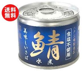 送料無料 【2ケースセット】伊藤食品 美味しい鯖水煮 食塩不使用 190g缶×24個入×(2ケース) ※北海道・沖縄・離島は別途送料が必要。