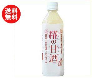 【送料無料】【2ケースセット】樽の味 糀の甘酒 500mlペットボトル×12本入×(2ケース) ※北海道・沖縄・離島は別途送料が必要。