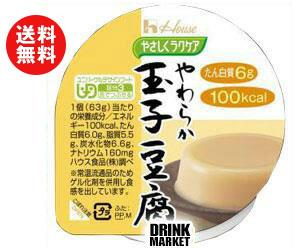 【送料無料】【2ケースセット】ハウス食品 やさしくラクケア やわらか玉子豆腐 63g×48(12×4)個入×(2ケース) ※北海道・沖縄・離島は別途送料が必要。