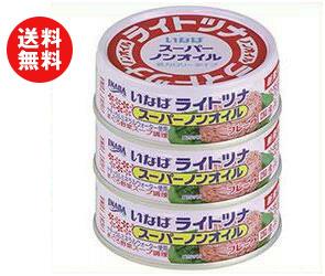 【2ケースセット】いなば食品 ライトツナスーパーノンオイル国産 70g×3缶×16個入×(2ケース) ※北海道・沖縄・離島は別途送料が必要。