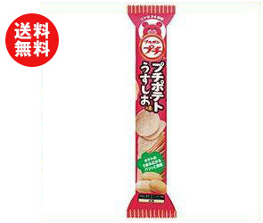 送料無料 ブルボン プチポテト うすしお味 45g×10袋入 ※北海道・沖縄・離島は別途送料が必要。