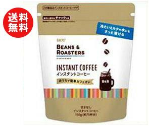 【送料無料】【2ケースセット】UCC BEANS&ROASTERS(ビーンズロースターズ) インスタントコーヒー 150g袋×12袋入×(2ケース) ※北海道・沖縄・離島は別途送料が必要。