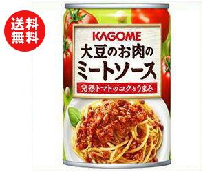 送料無料 【2ケースセット】カゴメ 大豆のお肉のミートソース 295g缶×24個入×(2ケース) ※北海道・沖縄・離島は別途送料が必要。