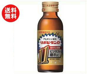 送料無料 大正製薬 リポビタンD11 100ml瓶×50(10×5)本入 ※北海道・沖縄・離島は別途送料が必要。