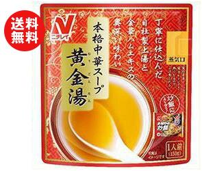 【送料無料】【2ケースセット】ニチレイ 黄金湯(おうごんたん) 150g×40(20×2)個入×(2ケース) ※北海道・沖縄・離島は別途送料が必要。