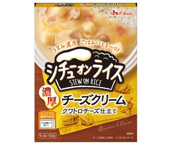 【送料無料】ハウス食品 レトルト シチューオンライス 濃厚チーズクリーム 150g×30箱入 ※北海道・沖縄・離島は別途送料が必要。