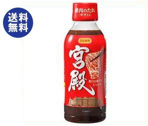 【送料無料】日本食研 焼肉のたれ宮殿 350gペットボトル×24本入 ※北海道・沖縄・離島は別途送料が必要。