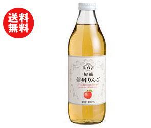 【送料無料】アルプス 旬摘 信州りんごジュース 1L瓶×12本入 ※北海道・沖縄・離島は別途送料が必要。