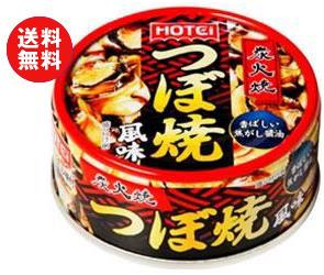 送料無料 【2ケースセット】ホテイフーズ つぼ焼風味 65g缶×24個入×(2ケース) ※北海道・沖縄・離島は別途送料が必要。
