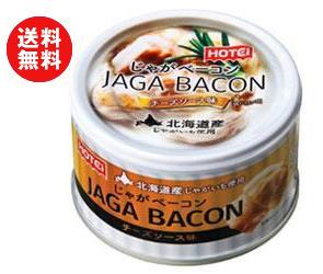 【送料無料】【2ケースセット】ホテイフーズ じゃがベーコン チーズソース味 125g×24個入×(2ケース) ※北海道・沖縄・離島は別途送料が必要。