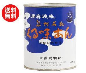 送料無料 高岡製餡 泉州名物 くる味あん 1kg×4個入 ※北海道・沖縄・離島は別途送料が必要。