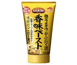 送料無料 【2ケースセット】味の素 CookDo(クックドゥ) 香味ペースト 222g×10個入×(2ケース) ※北海道・沖縄・離島は別途送料が必要。