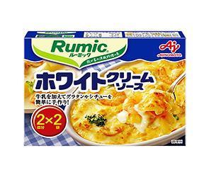送料無料 味の素 ルーミック ホワイトクリームソース 48g(24g×2袋)×10箱入 ※北海道・沖縄・離島は別途送料が必要。