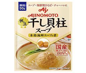 送料無料 味の素 帆立 干し貝柱スープ 本格海鮮スープの素 50g×20袋入 ※北海道・沖縄・離島は別途送料が必要。