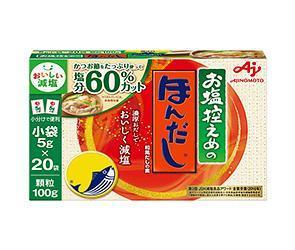 送料無料 【2ケースセット】味の素 お塩控えめのほんだし 100g×24箱入×(2ケース) ※北海道・沖縄・離島は別途送料が必要。