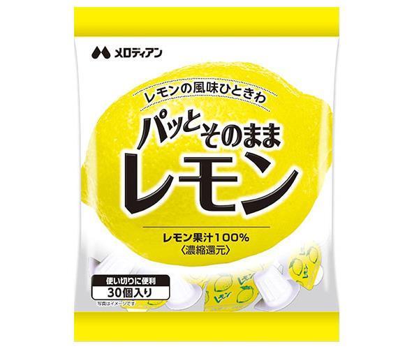 【送料無料】【2ケースセット】メロディアン パッとそのままレモン (3ml×30個)×20袋入×(2ケース) ※北海道・沖縄・離島は別途送料が必要。