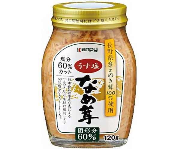 送料無料 【2ケースセット】 カンピー うす塩なめ茸 60%  120g瓶×40個入×(2ケース)  ※北海道·沖縄·離島は別途送料が必要。