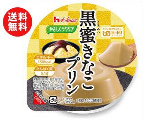 【送料無料】【2ケースセット】ハウス食品 やさしくラクケア 黒蜜きなこプリン 63g×48(12×4)個入×(2ケース) ※北海道・沖縄・離島は別途送料が必要。